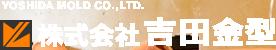 株式会社吉田金型