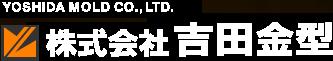 株式会吉田金型
